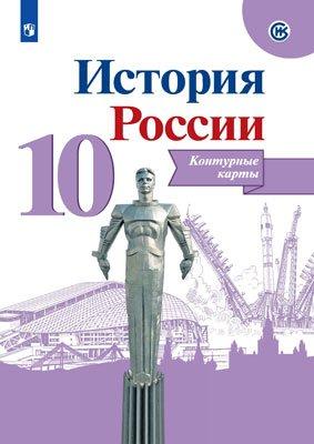Тороп В. В. История России. Контурные карты. 10 класс