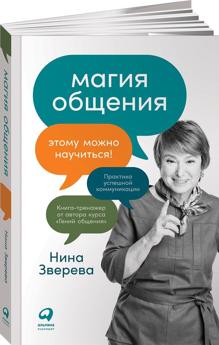 Зверева Нина Витальевна Магия общения: Этому можно научиться!