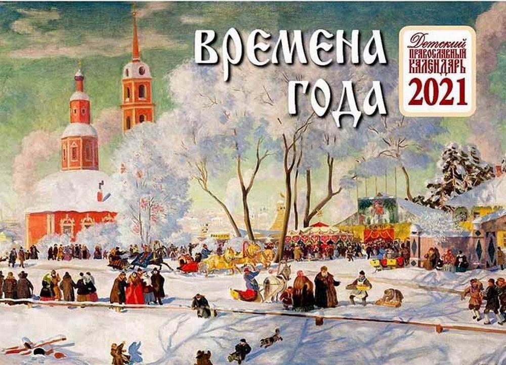 Фото - Времена года. Детский православный календарь на 2021 год (картины худ. Кустодиева Б. М.) двунадесятые православные праздники