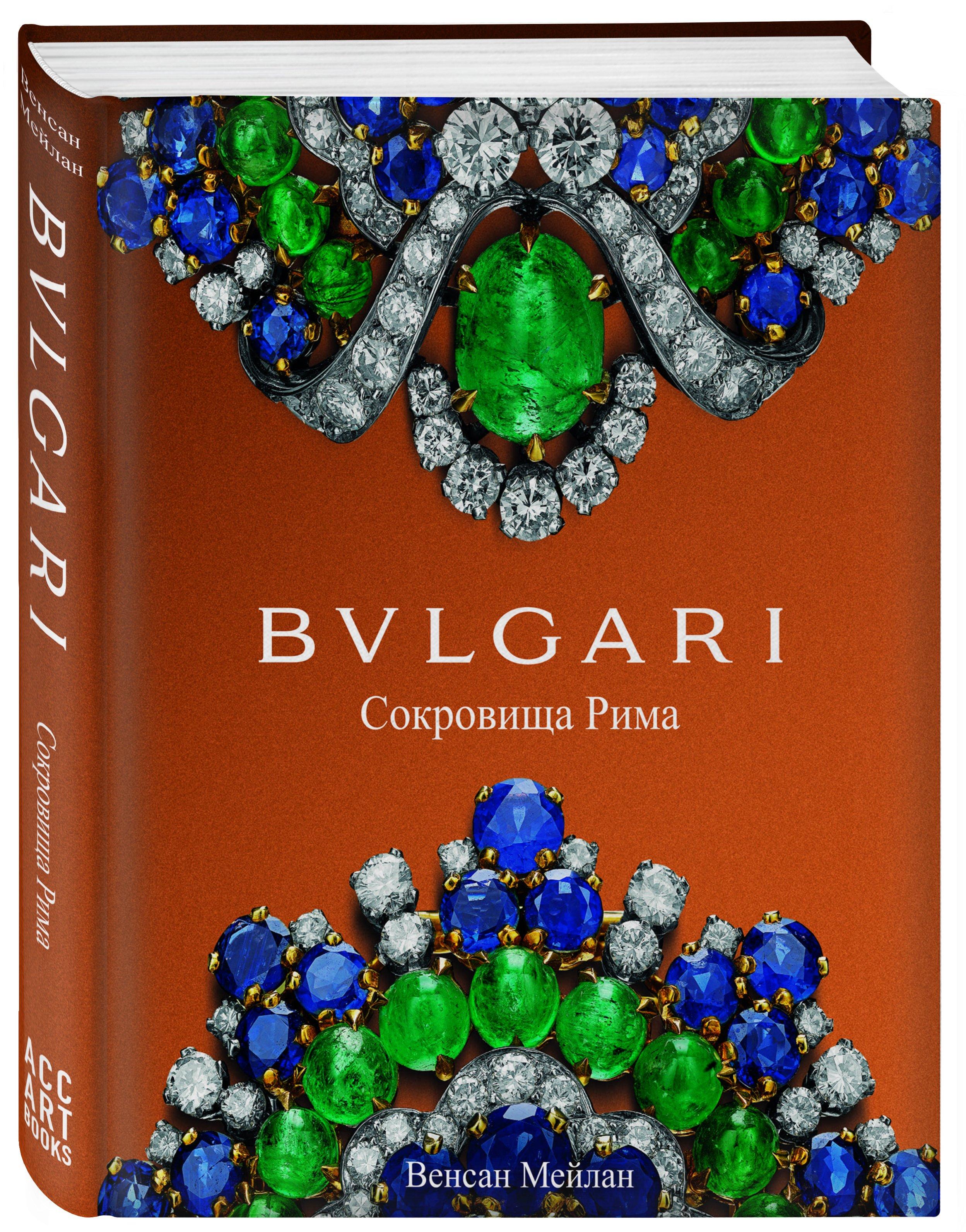 Мейлан Венсан BVLGARI. Сокровища Рима bulgari bb collection