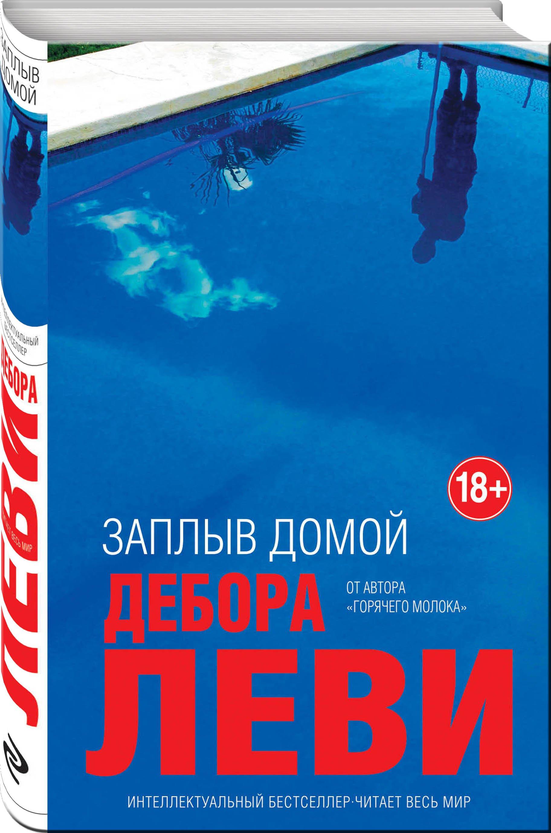 Zakazat.ru: Заплыв домой. Леви Дебора