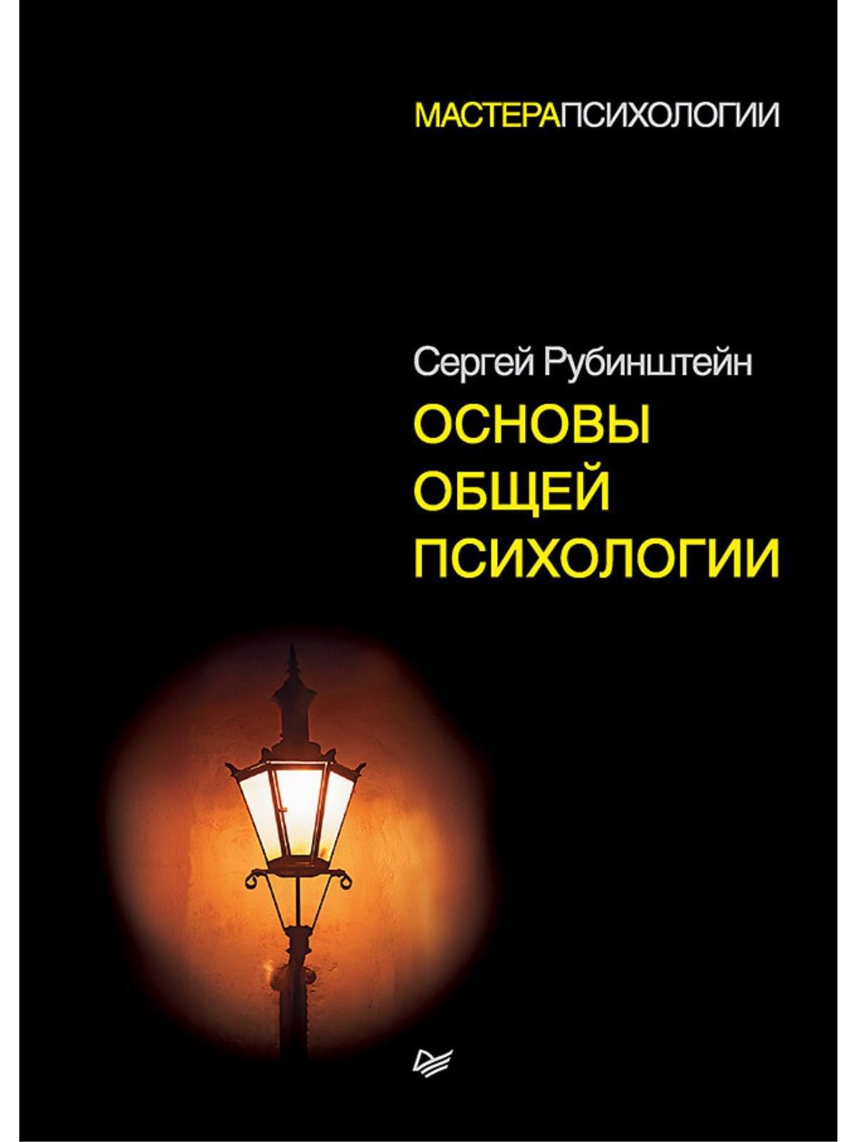 Рубинштейн Сергей Леонидович Основы общей психологии