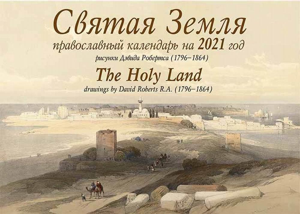 Фото - Святая Земля. Православный календарь на 2021 год (перекидной) двунадесятые православные праздники