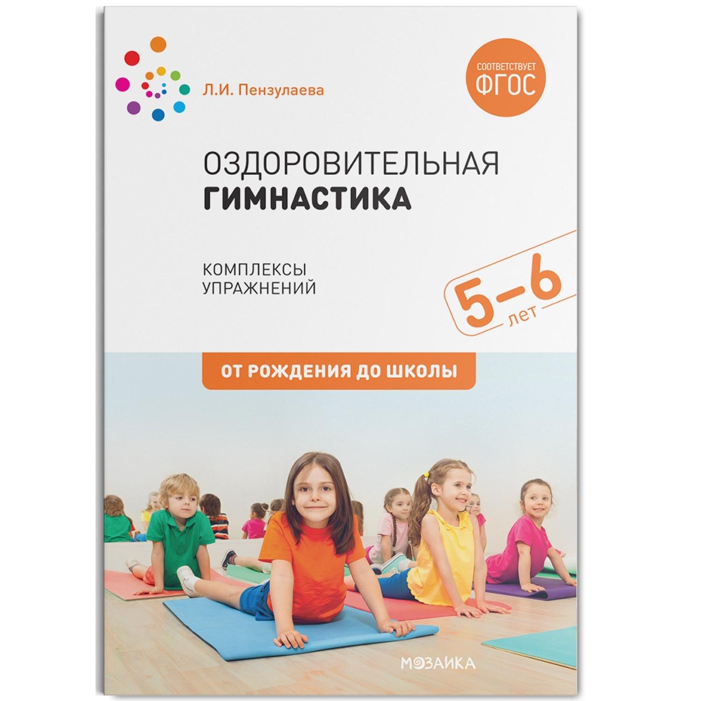 игровые комплексы Пензулаева Л. И. Оздоровительная гимнастика. Комплексы упражнений для детей 5-6 лет. ФГОС