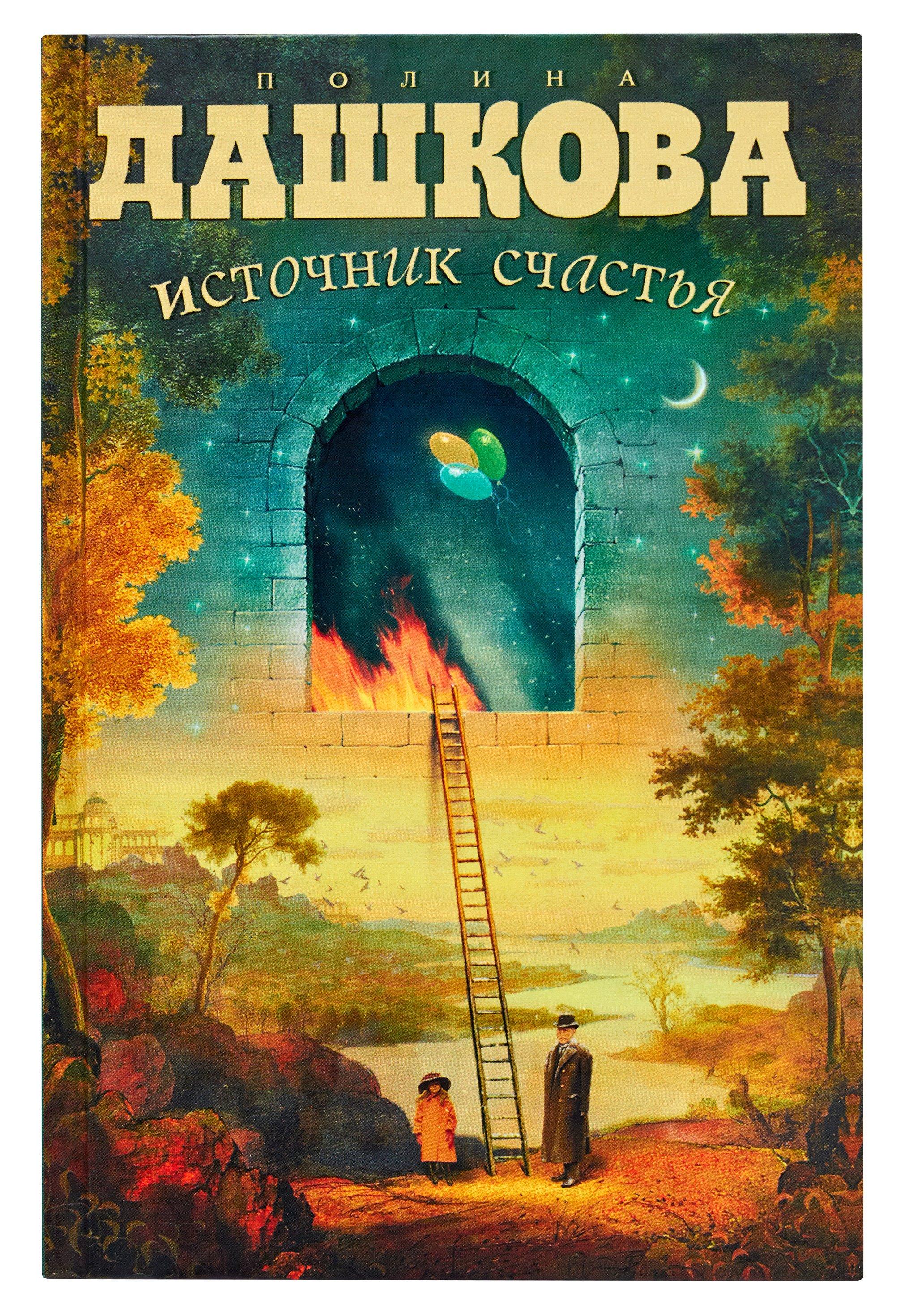 Дашкова Полина Викторовна Источник счастья. Кн. 1 дашкова полина викторовна чувство реальности т1