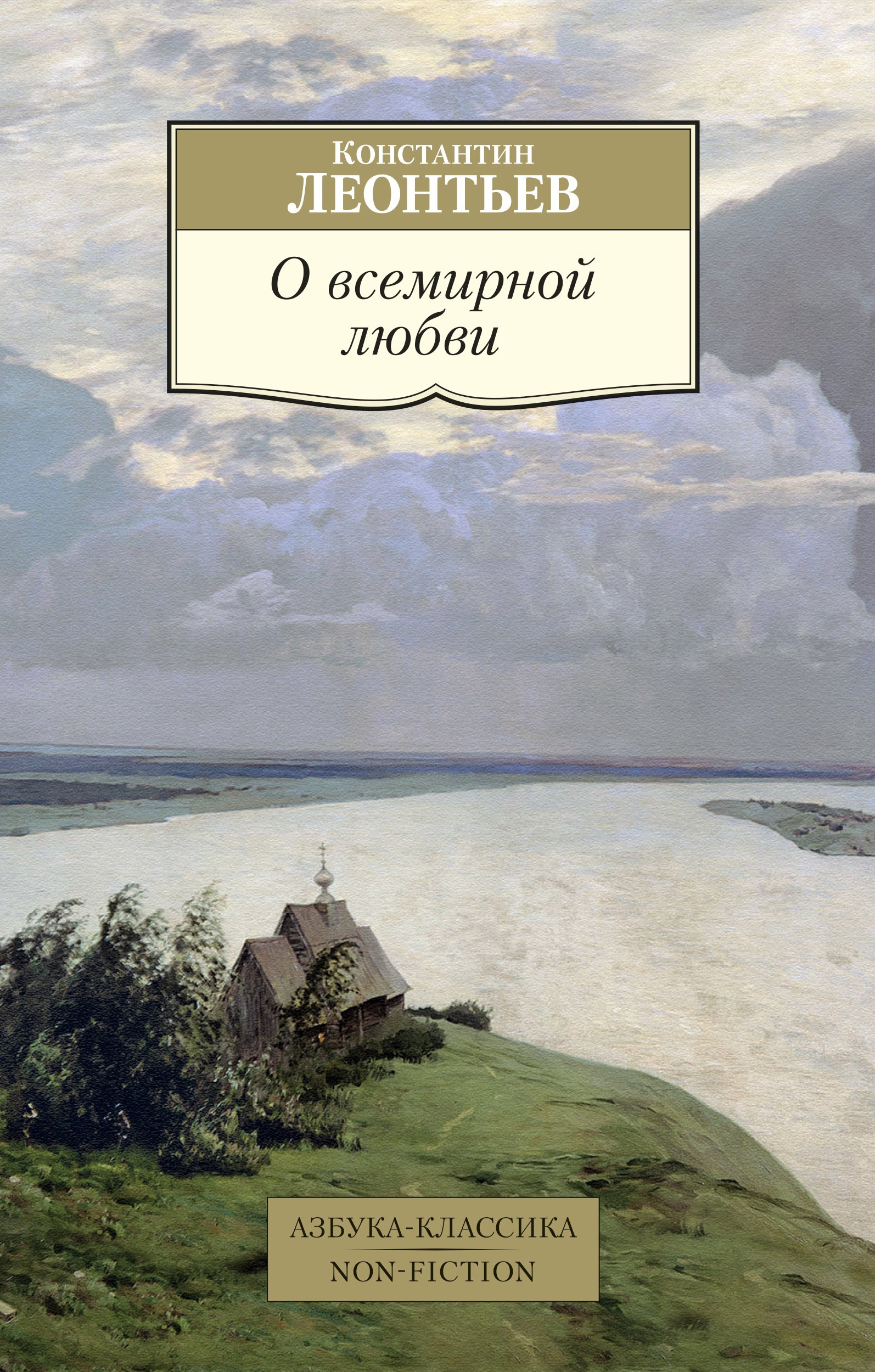 Леонтьев Константин Борисович О всемирной любви
