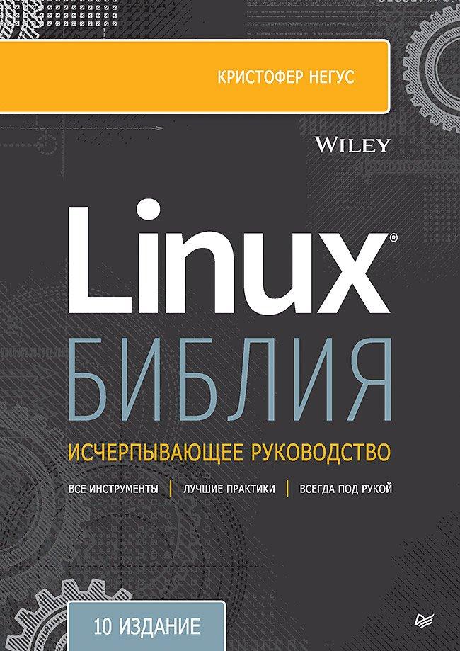 Негус Кристофер Библия Linux. 10-е издание