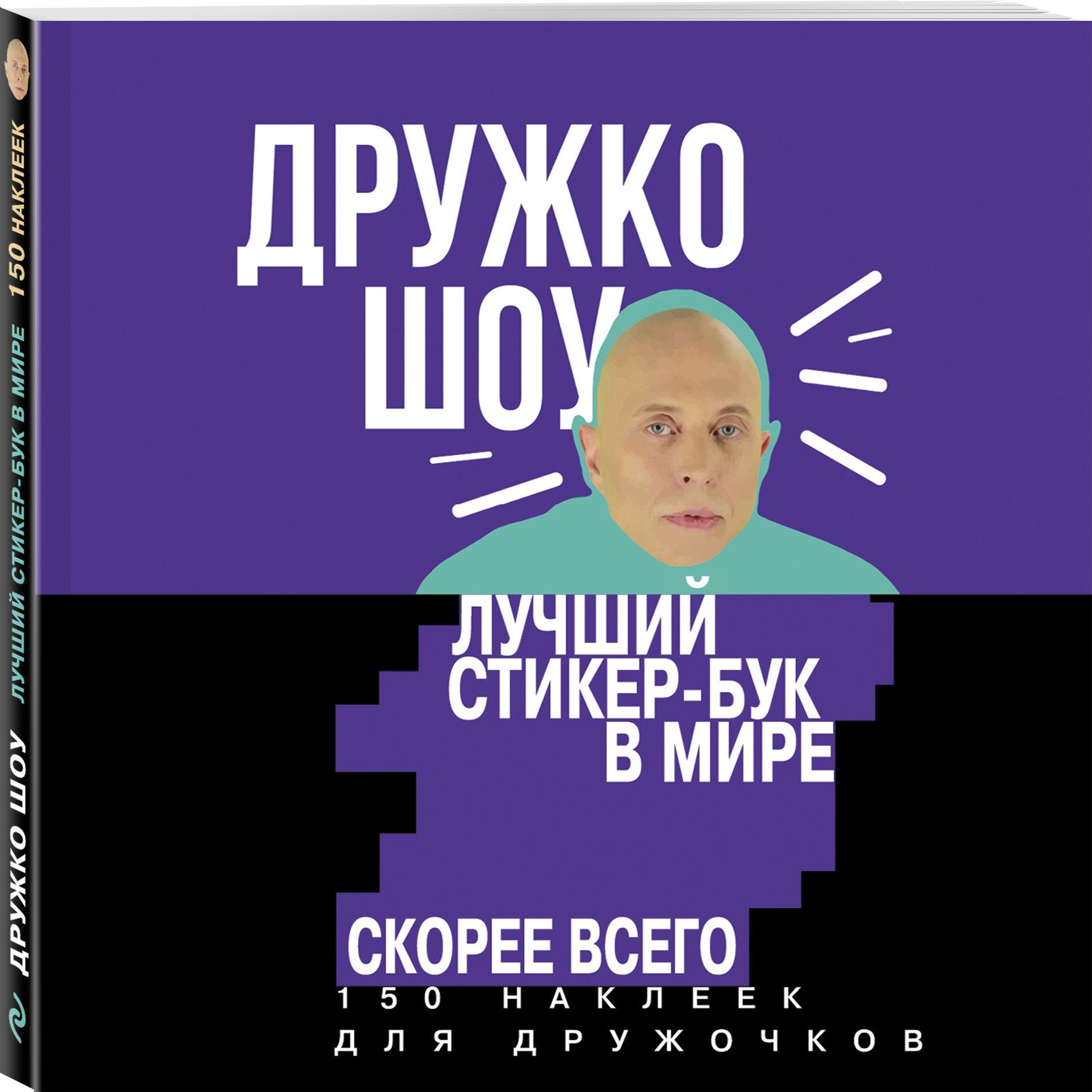 Дружко Сергей Дружко шоу. Лучший стикер-бук в мире. Скорее всего. 150 наклеек для Дружочков