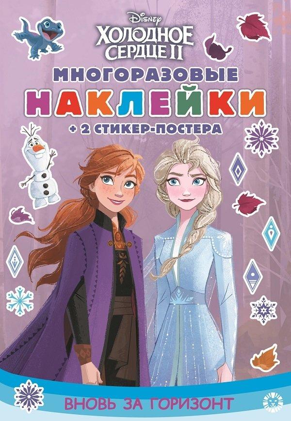 Холодное сердце 2. Вновь за горизонт. Развивающая книжка с мнногоразовыми наклейками и стикер-постером. МНСП 2004 недорого