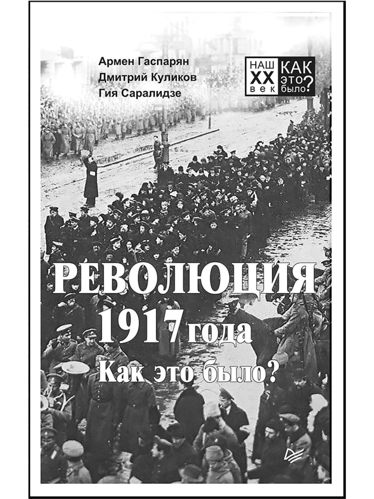 Гаспарян Армен Сумбатович Революция 1917 года. Как это было? армен гаспарян убить сталина реальные истории покушений и заговоров против советского вождя
