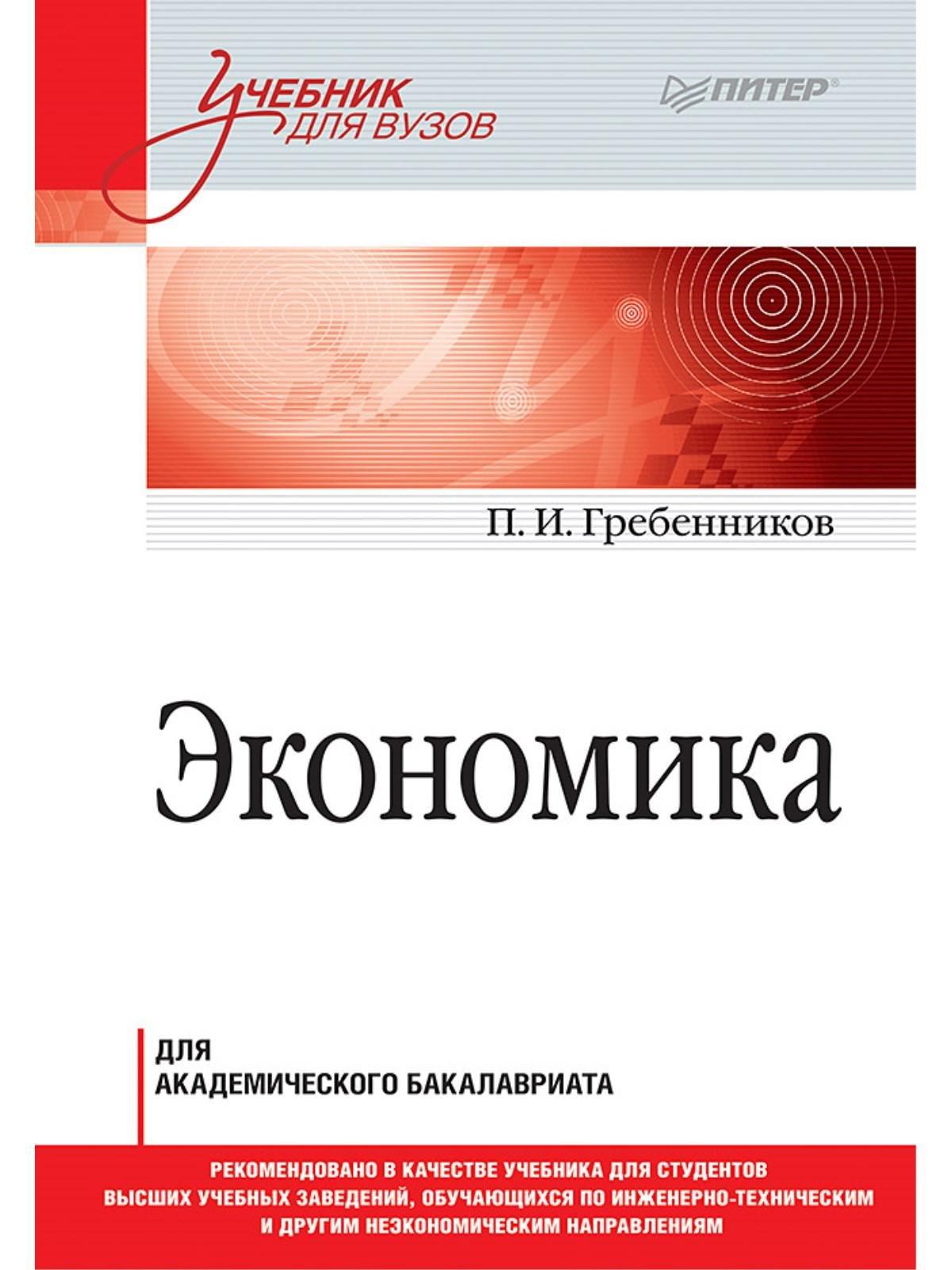 Экономика. Учебник для академического бакалавриата ( Гребенников П И  )