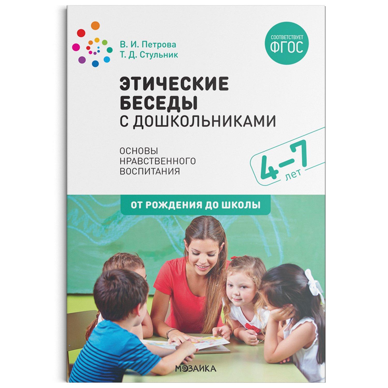 Этические беседы с дошкольниками. ФГОС ( Петрова Вера Ивановна, Стульник Т. Д.  )