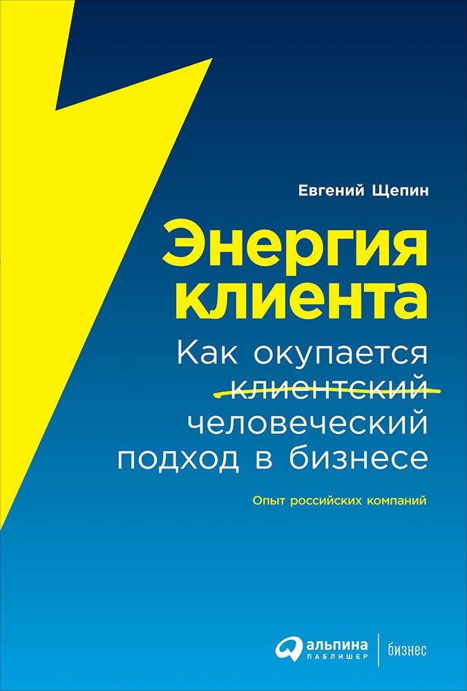 Энергия клиента: Как окупается человеческий подход в бизнесе ( Щепин Е.  )
