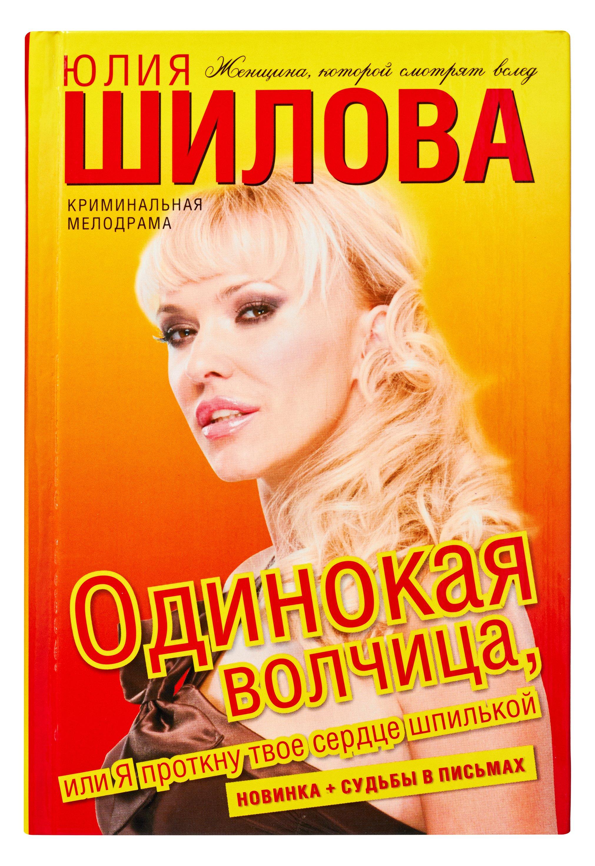 купить Юлия Шилова Одинокая волчица, или Я проткну твоё сердце шпилькой по цене 81 рублей