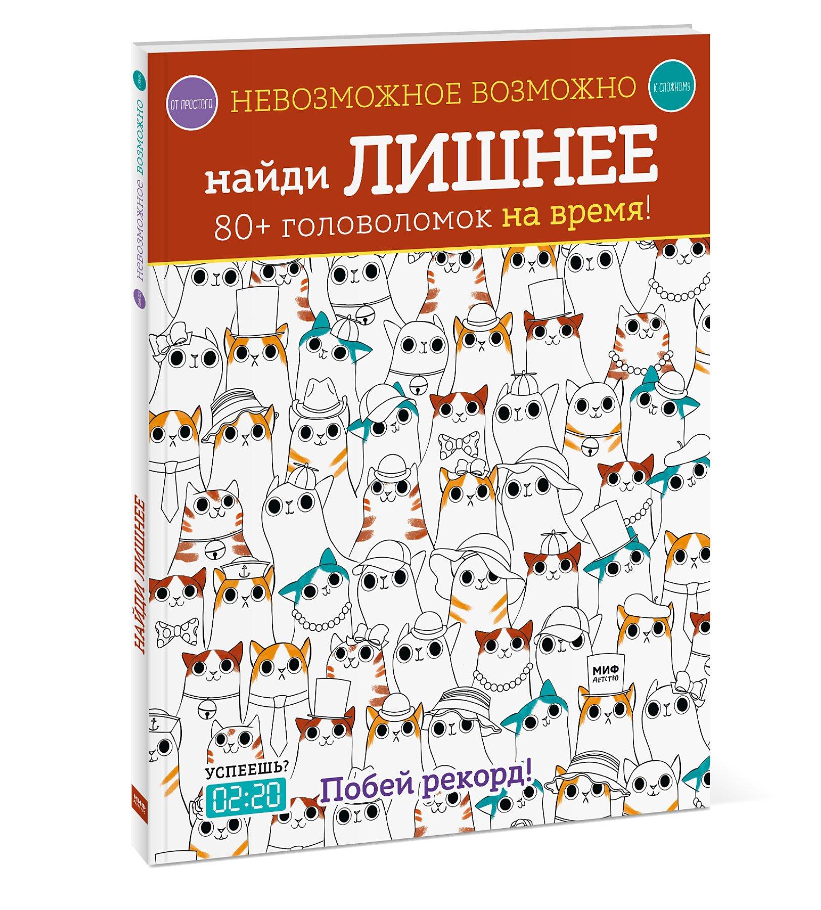 сергей разуваев до последнего квадратного метра Сергей Разуваев Невозможное возможно. Найди лишнее