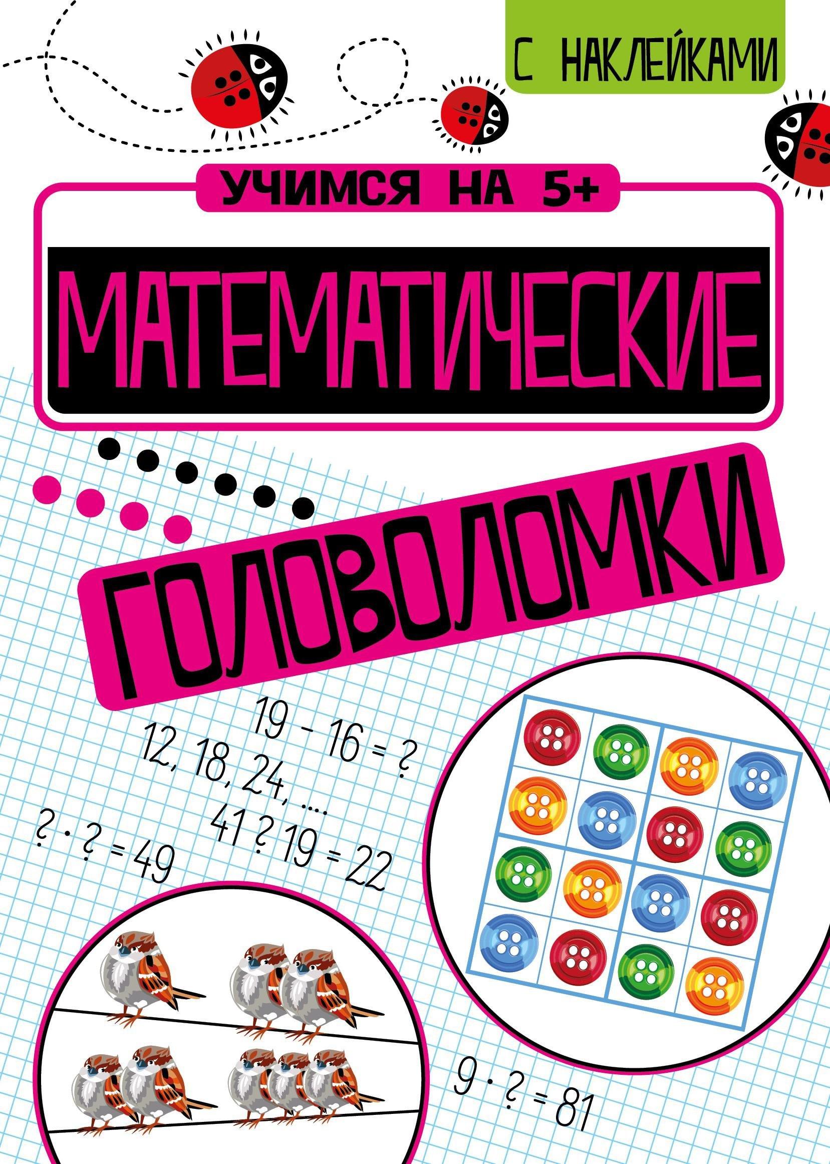 Учимся на 5+ Математические головоломки
