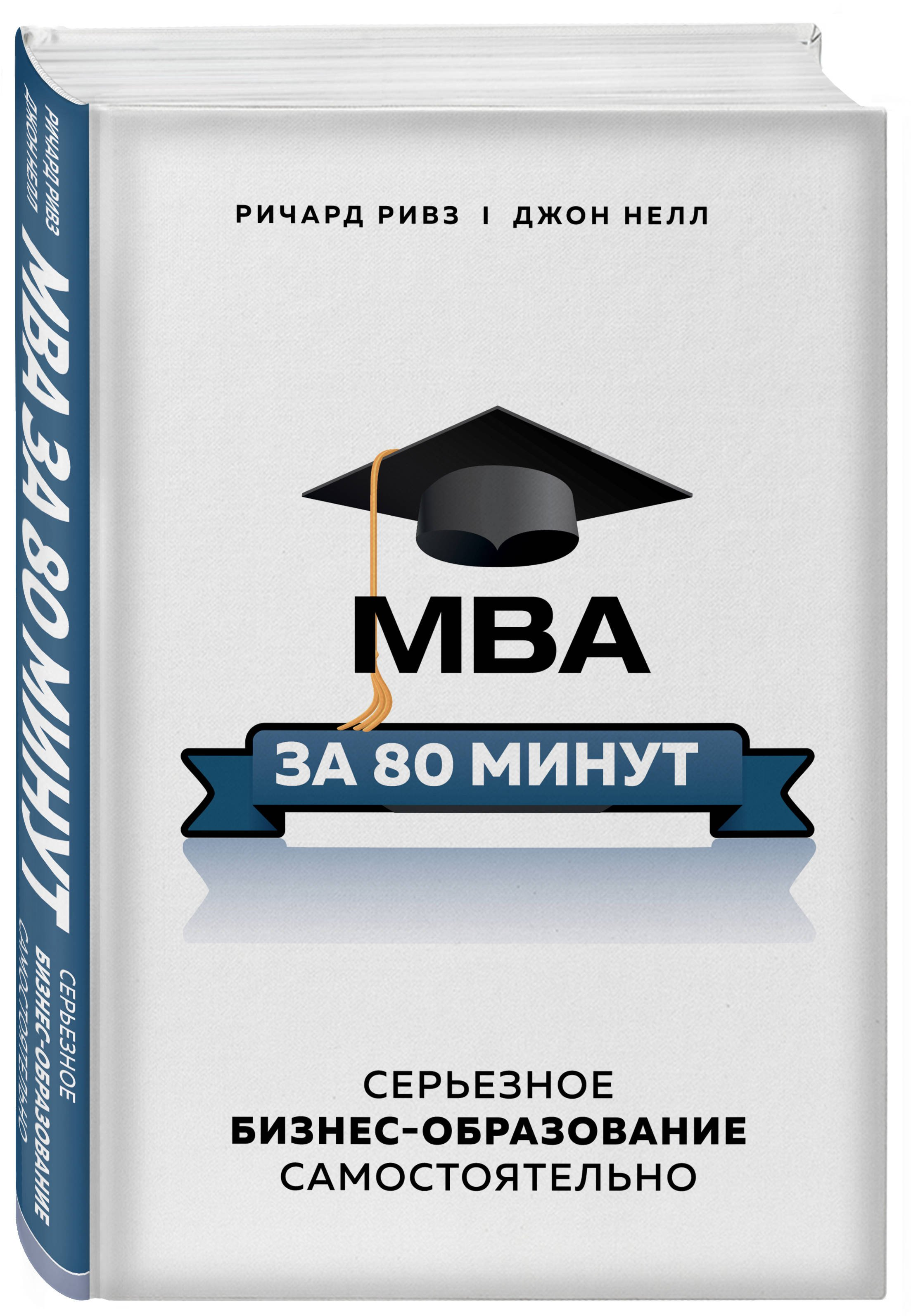 MBA за 80 минут. Серьезное бизнес-образование самостоятельно ( Ривз Ричард, Нелл Джон  )