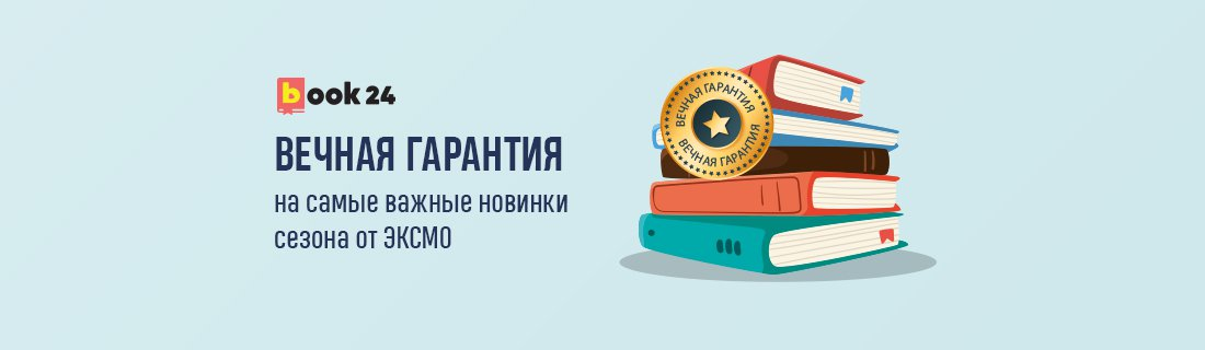 «Вечная гарантия» на book24.ru