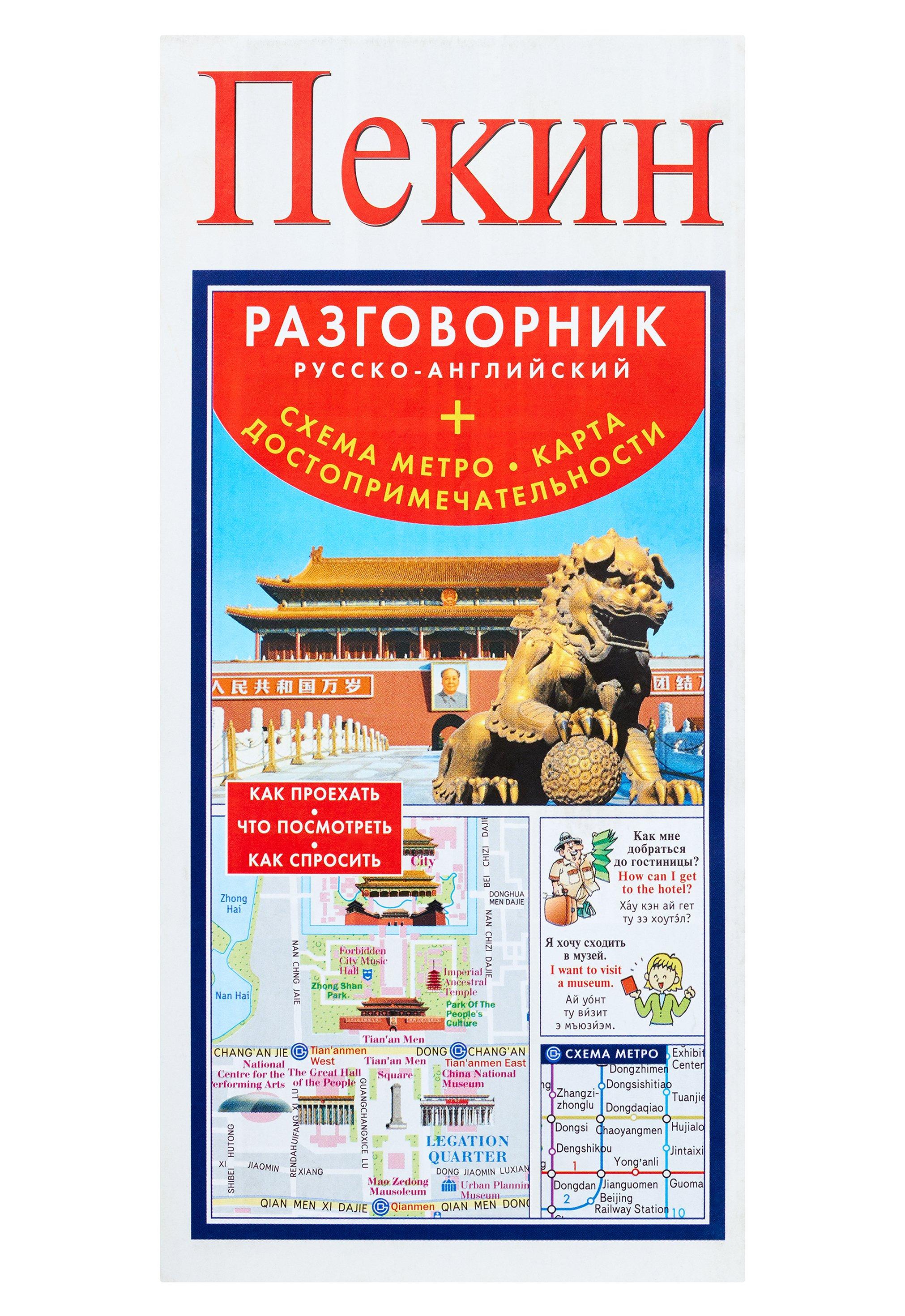 Пекин. Русско-английский разговорник + схема метро, карта, достопримечательности клин план города карта окрестностей