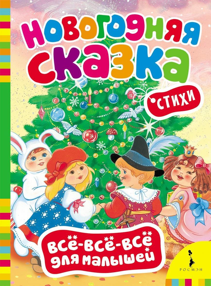 Скороденко Наталья, Коваль Татьяна Леонидовна Новогодняя сказка