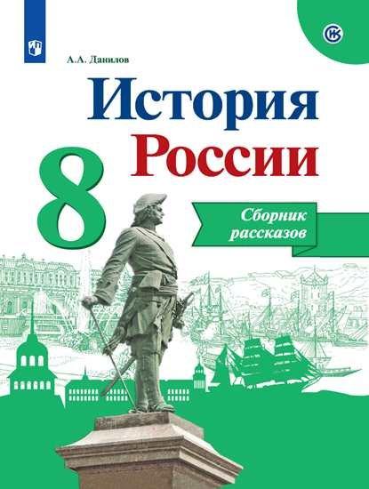Данилов А. А. Данилов. История России. Сборник рассказов. 8 класс