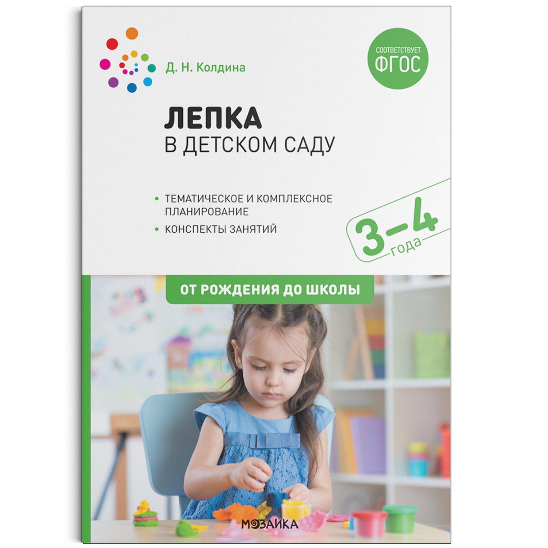 Колдина Д. Н. Лепка в детском саду. 3-4 года. Конспекты занятий. ФГОС