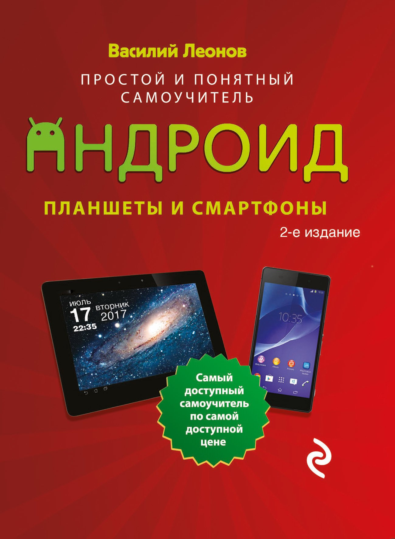Леонов Василий Планшеты и смартфоны на Android. Простой и понятный самоучитель. 2-е издание