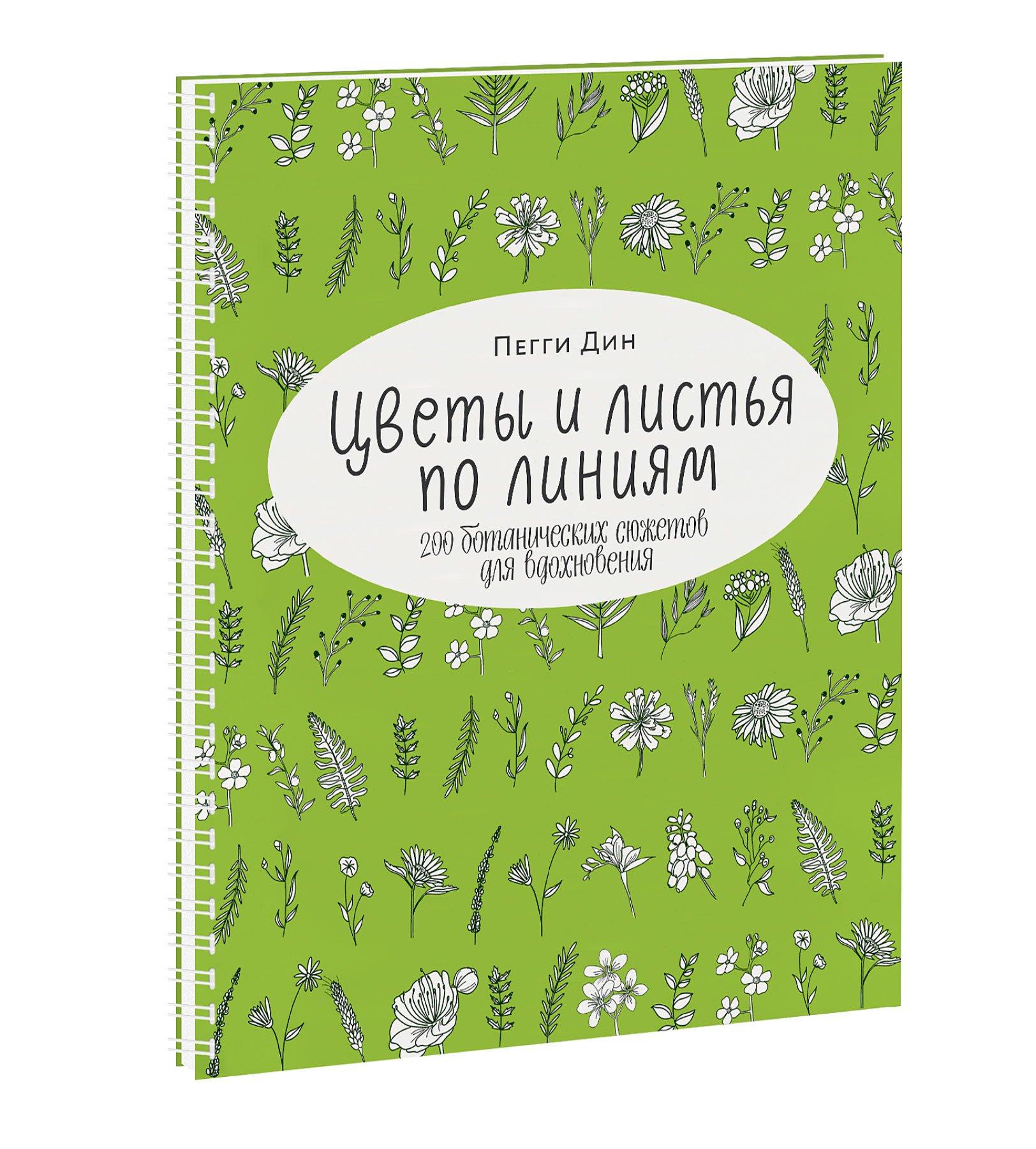 Цветы и листья по линиям. 200 ботанических сюжетов для вдохновения ( Пегги Дин  )