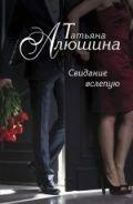 Татьяна Алюшина Свидание вслепую кэсси майлз свидание с настоящим мужчиной
