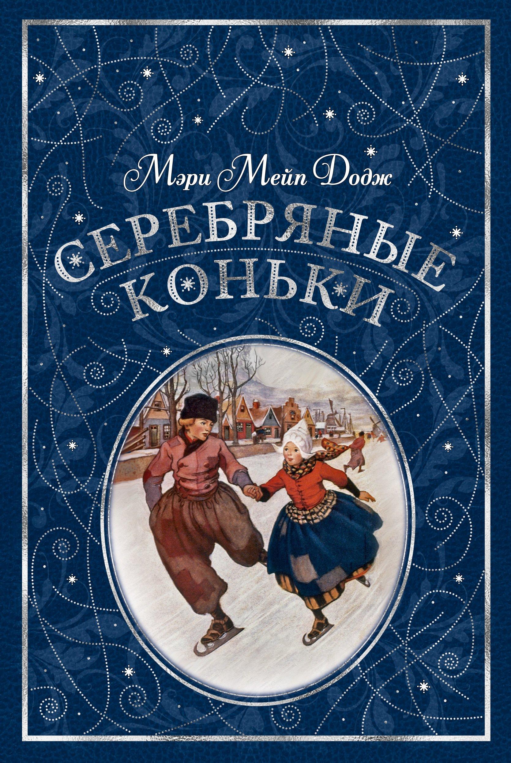 фнаф серебряные глаза купить на русском книга
