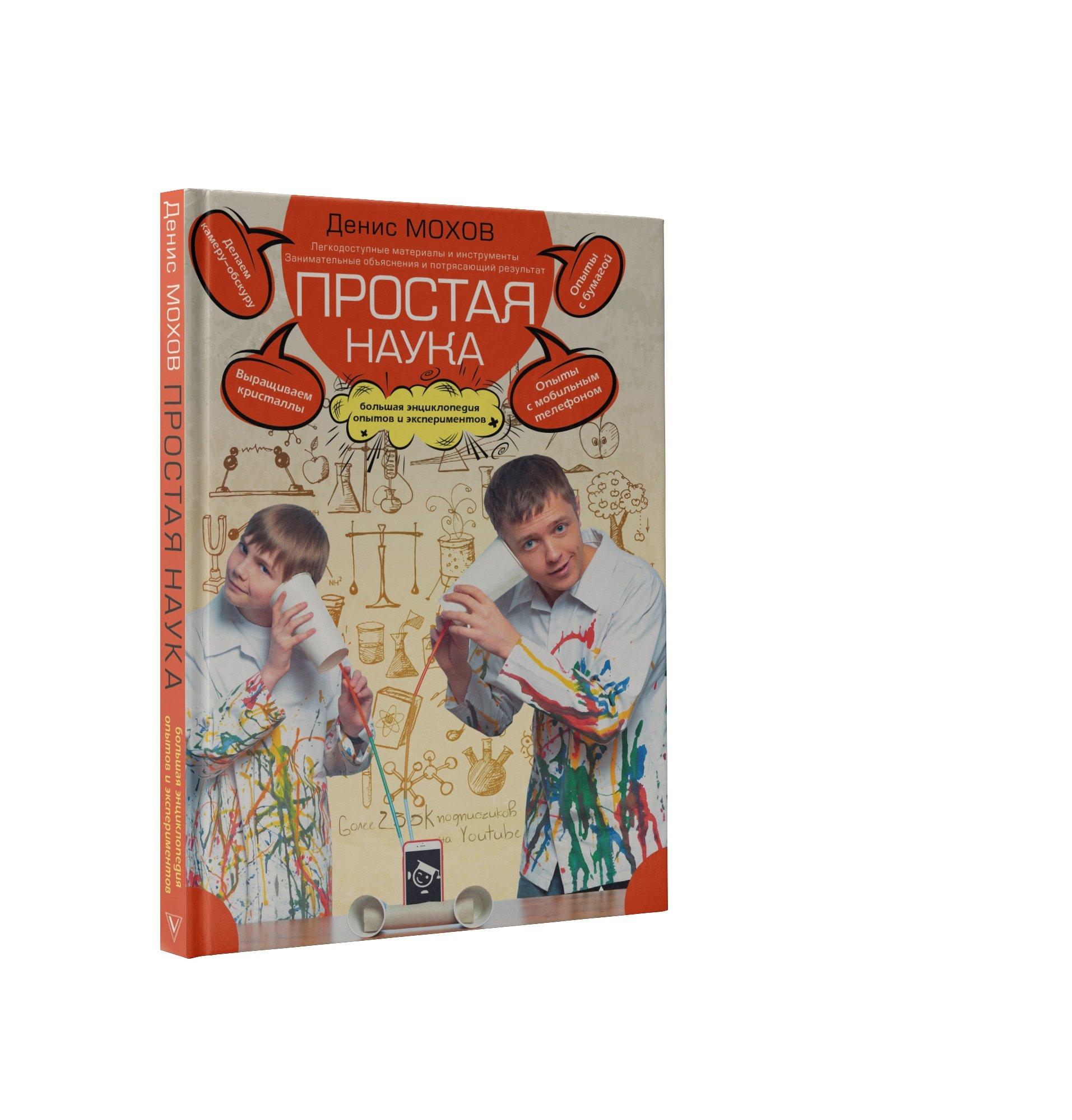 Фото - Мохов Д.А. Простая наука. Большая энциклопедия опытов и экспериментов микроскоп