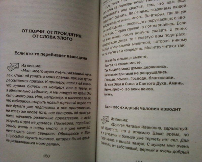 Заговор Чтобы Похудеть От Сибирской Целительницы.