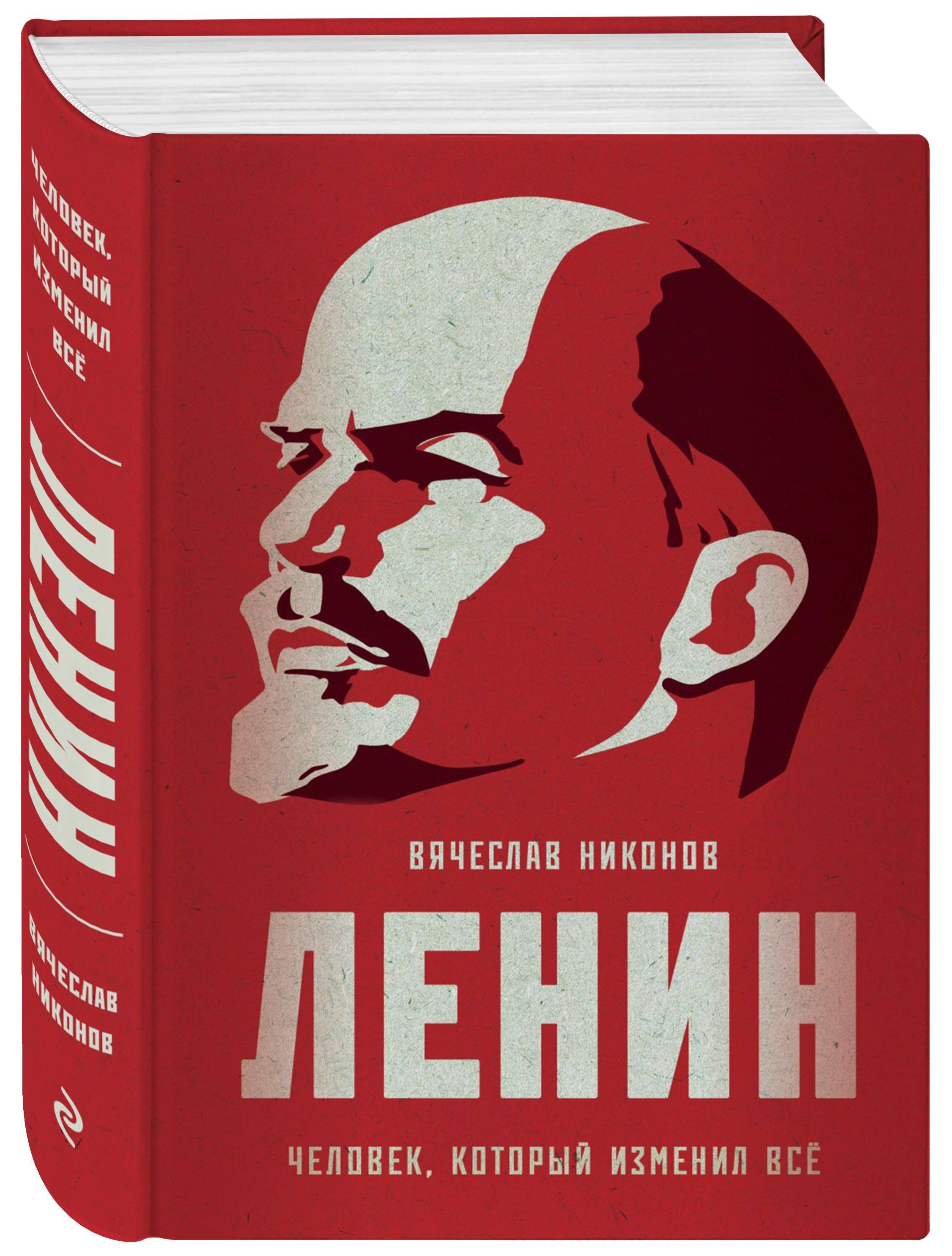 Ленин. Человек, который изменил все  (с автографом) ( Вячеслав Никонов  )