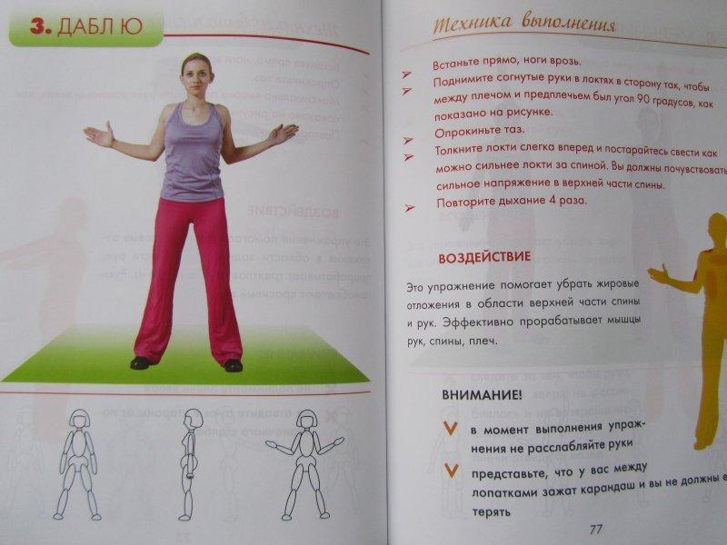 Схема Гимнастики Для Похудения. Эффективные тренировки для похудения