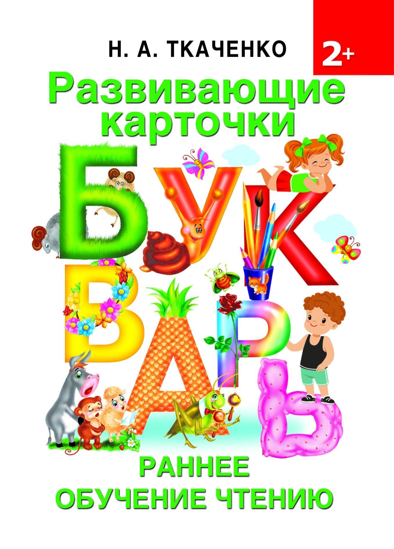 купить Ткаченко Н.А., Тумановская М.П. Развивающие карточки к Букварю. Ранее обучение чтению онлайн