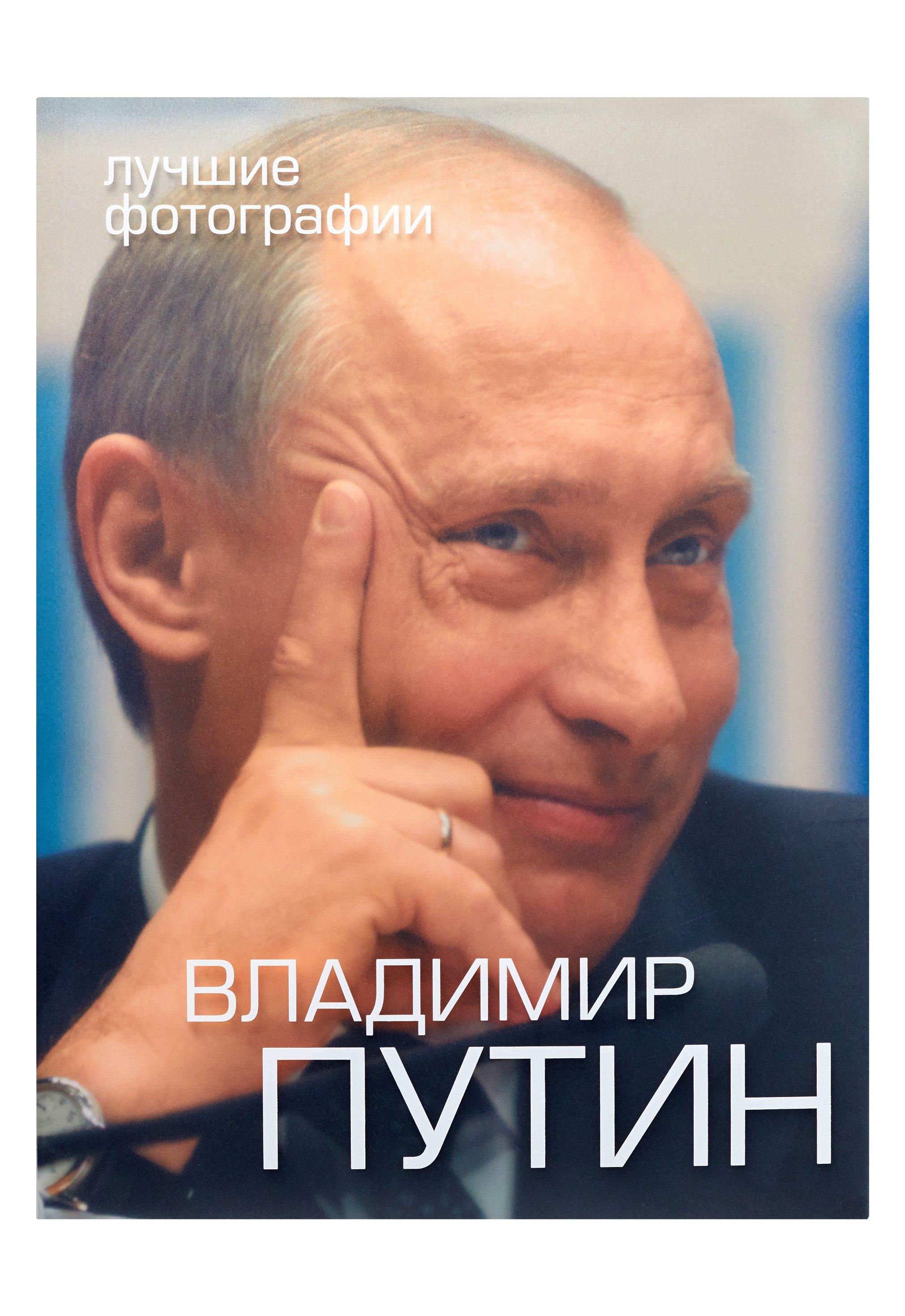 Викторов В. В. Путин В.В. Фотоальбом + 2DVD (Футляр)