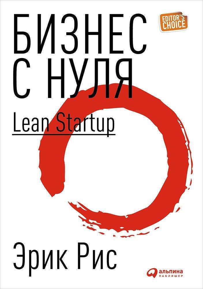 Рис Э. Бизнес с нуля: Метод Lean Startup для быстрого тестирования идей и выбора бизнес-модели (Переплет) 0 бизнес с нуля метод lean startup для быстрого тестирования идей и выбора бизнес модели твердый переплет