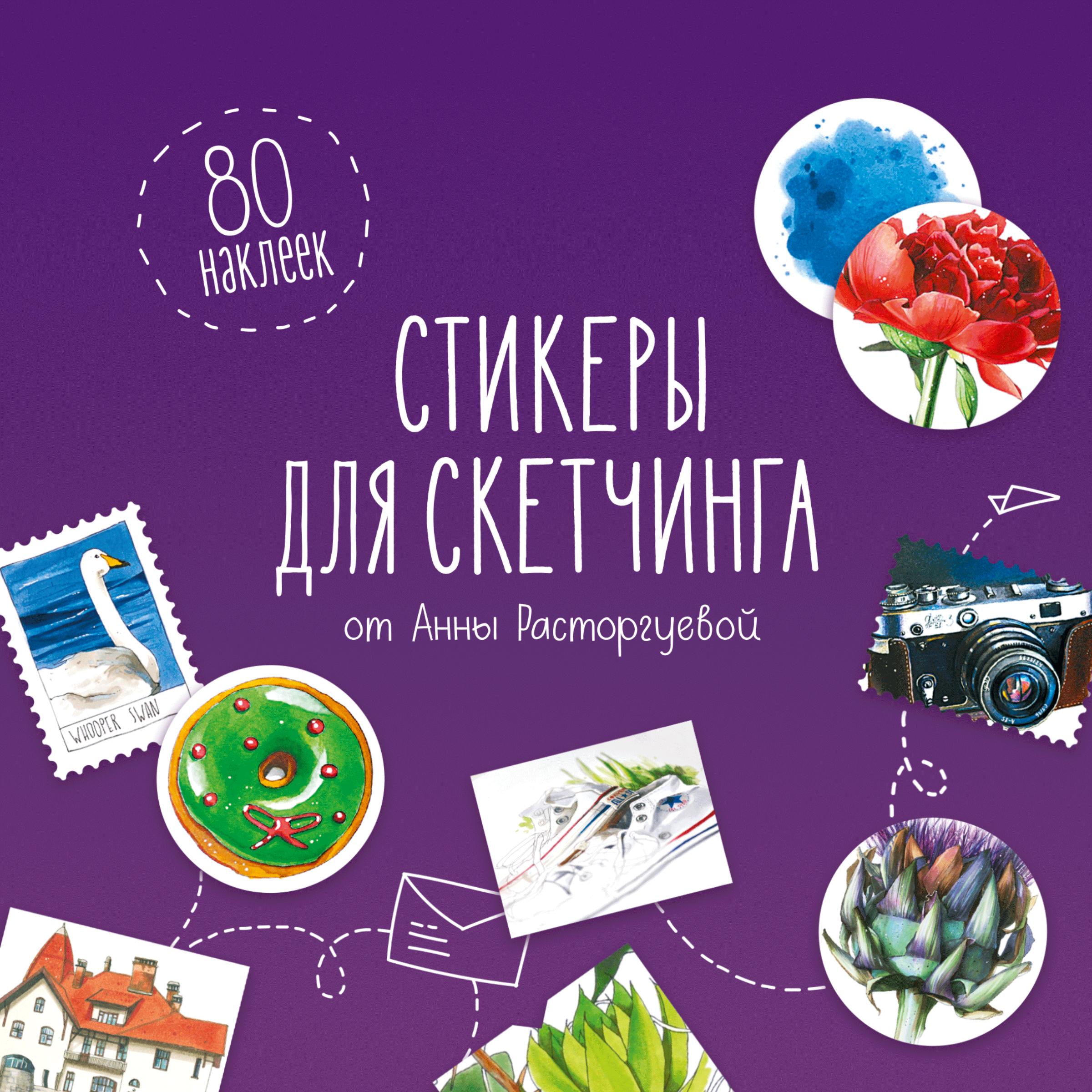 Анна Расторгуева Стикеры для скетчинга от Анны Расторгуевой