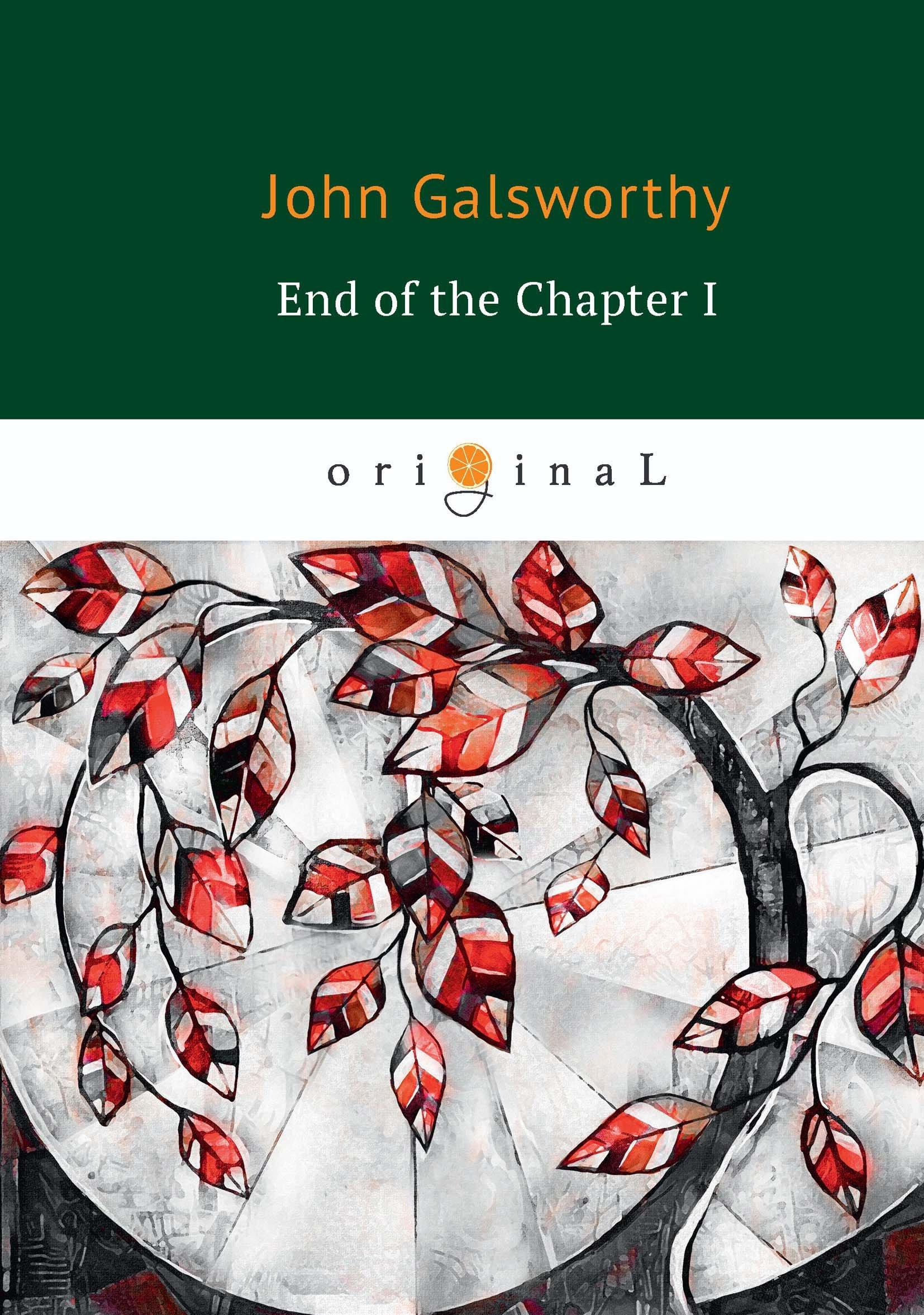 Голсуорси Джон End of the Chapter 1 = Конец главы 1: книга на английском языке galsworthy john end of the chapter i