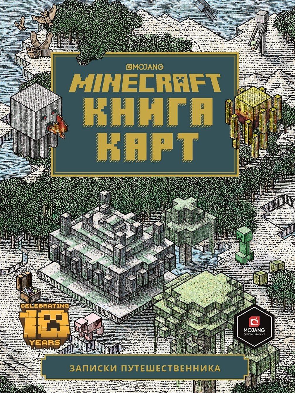 Нет автора Книга карт. Только факты. Minecraft