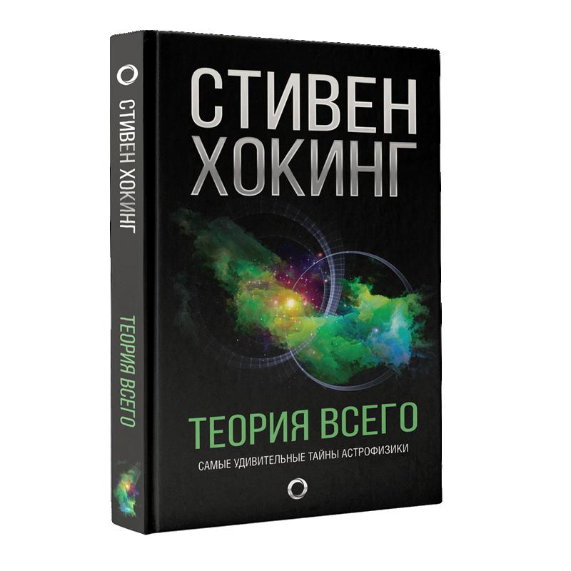 Стивен Хокинг Теория Всего габсер с маленькая книга о большой теории струн в поисках принципов устройства вселенной