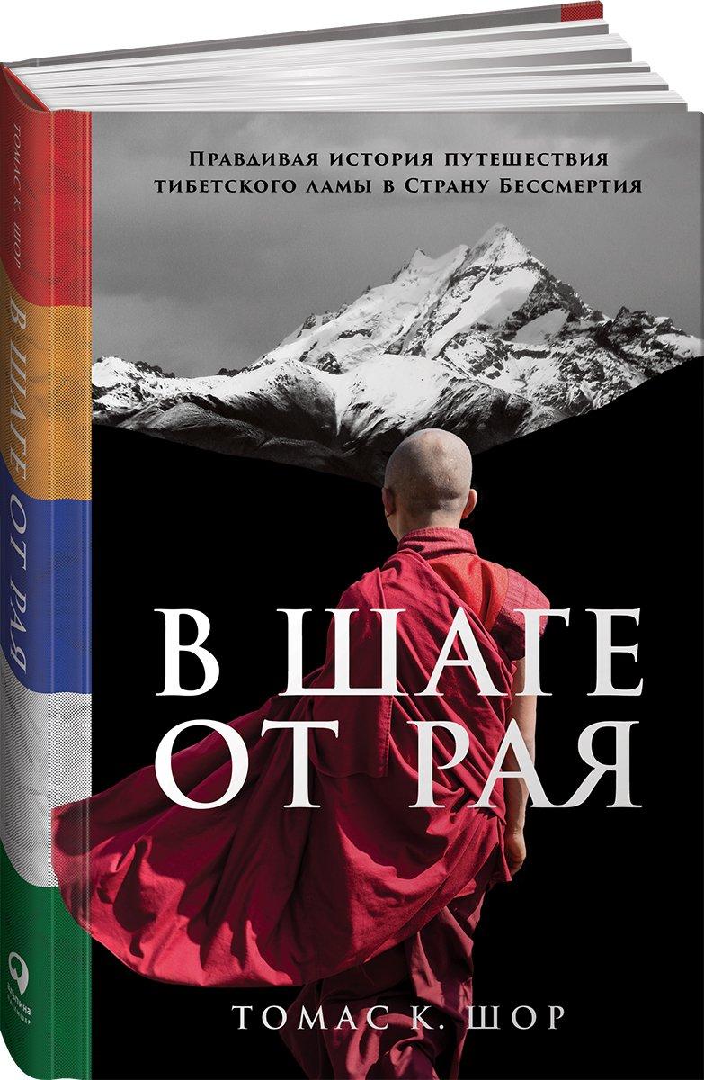 Шор Томас К. - В шаге от рая: Правдивая история путешествия тибетского ламы в Страну Бессмертия