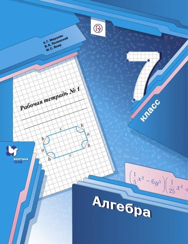 Мерзляк А.Г., Полонский В.Б., Якир М.С. Алгебра. 7 класс. Рабочая тетрадь. 1 часть. а г мерзляк в б полонский м с якир геометрия 8класс рабочая тетрадь 2