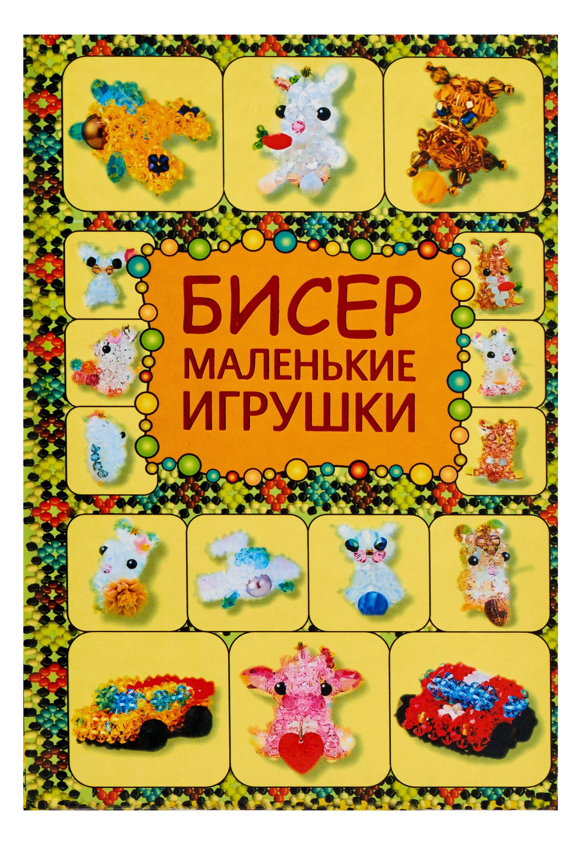 цена на Татьянина Татьяна Ивановна Бисер. Маленькие игрушки