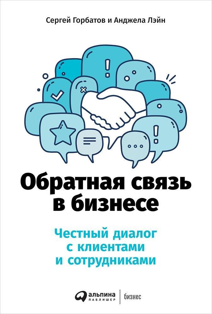 Обратная связь в бизнесе: Честный диалог с клиентами и сотрудниками ( Горбатов Сергей, Лэйн Анджела  )