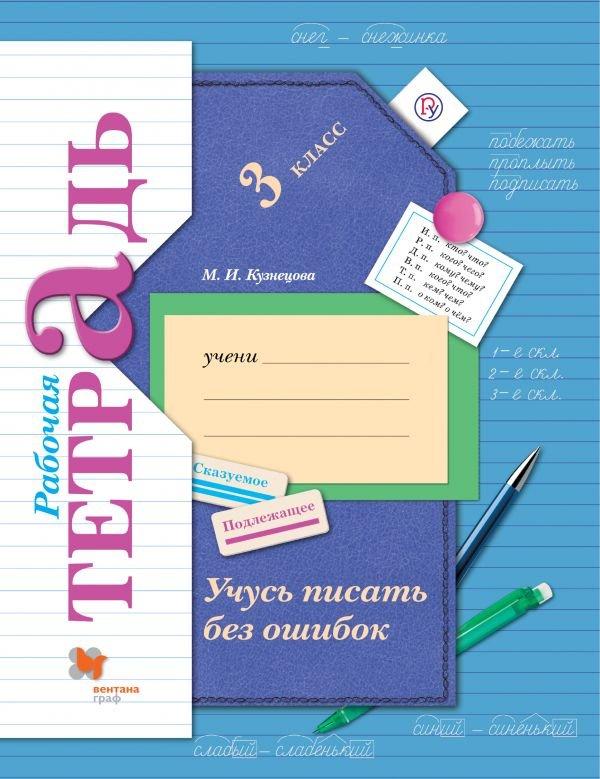 Кузнецова М.И. Учусь писать без ошибок. 3класс. Рабочая тетрадь. стоимость