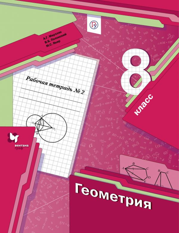 Мерзляк А.Г., Полонский В.Б., Якир М.С. Геометрия. 8класс. Рабочая тетрадь №2. а г мерзляк в б полонский м с якир геометрия 8класс рабочая тетрадь 2