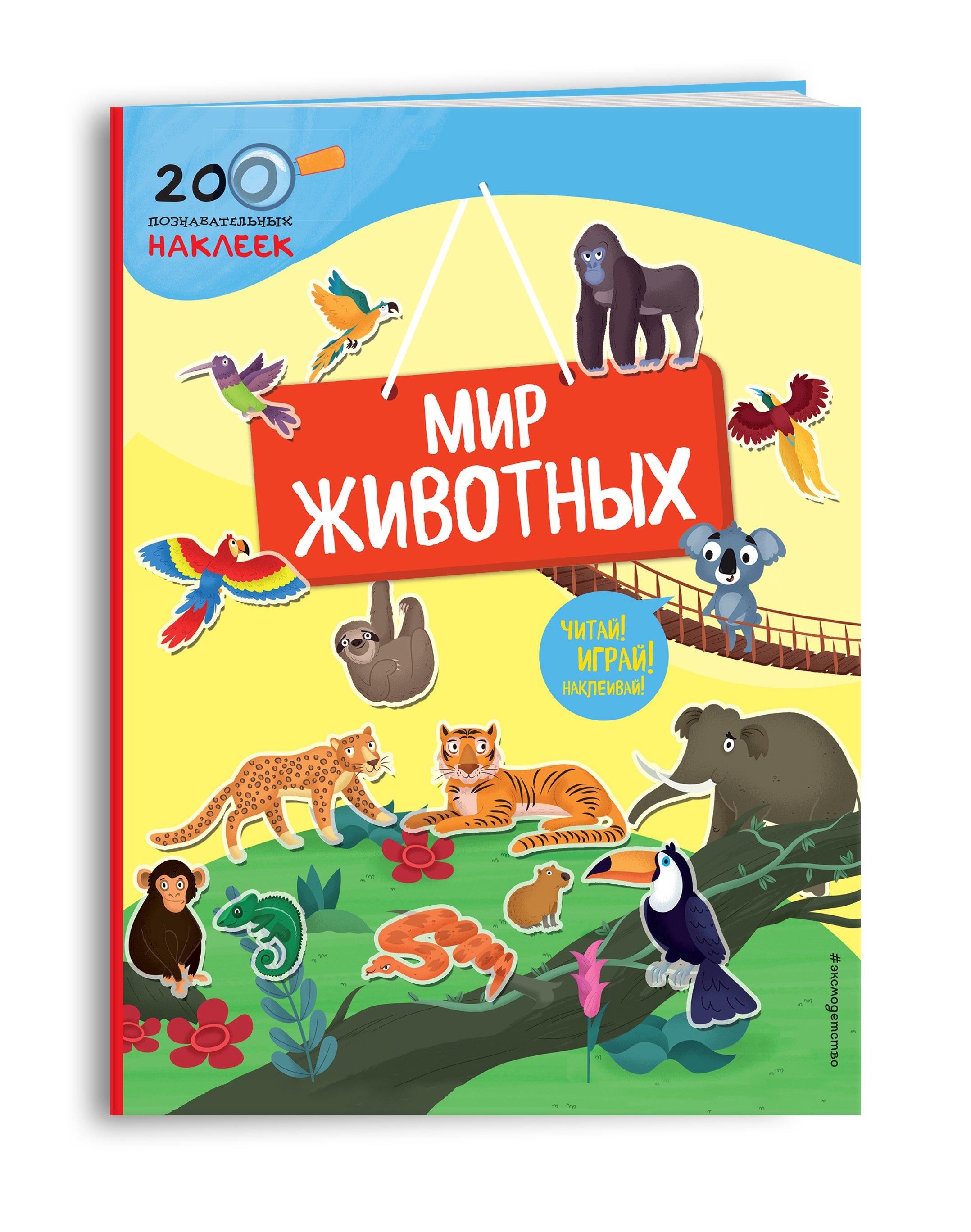 Мир животных путешествие в мир животных