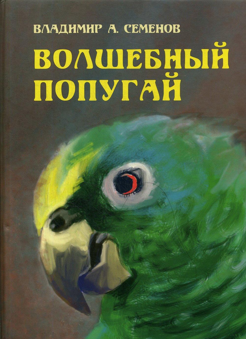 Волшебный попугай ( Семенов В А  )