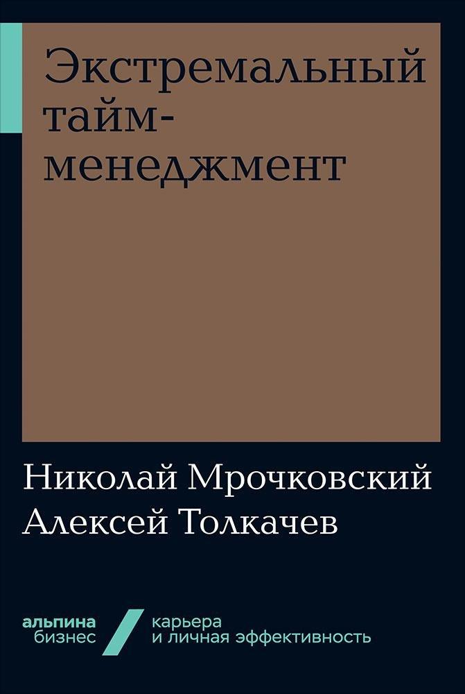 Экстремальный тайм-менеджмент + Покет-серия